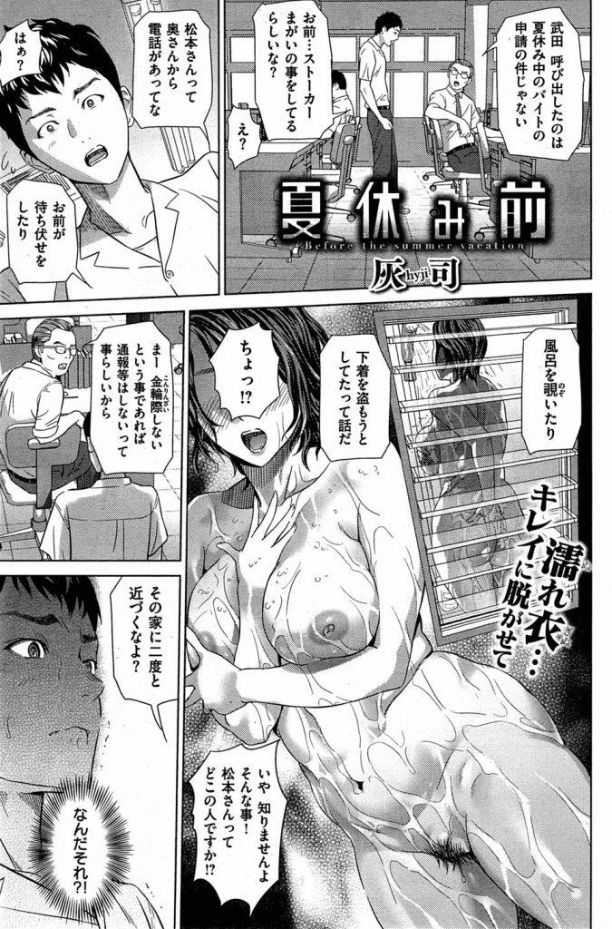【エロマンガ】先生に呼びだされて人妻から身に覚えのないストーカー容疑を掛けられた学生だが・・・