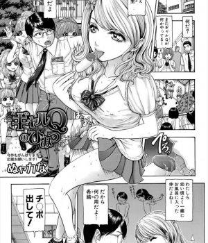 【エロマンガ】JK金髪ギャルにからかわれる幼馴染の真面目男子に黒髪メガネの変装して童貞奪取!