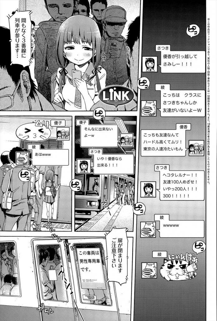 【エロマンガ】スマホに夢中になり電車の男性専用車に乗った女子校生が鬼畜オヤジに輪姦レイプされる!
