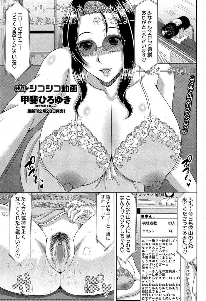 【アダルト漫画】ネット配信でサングラスをかけ大胆なオナニーを見せつける豊満人妻は義母だった!