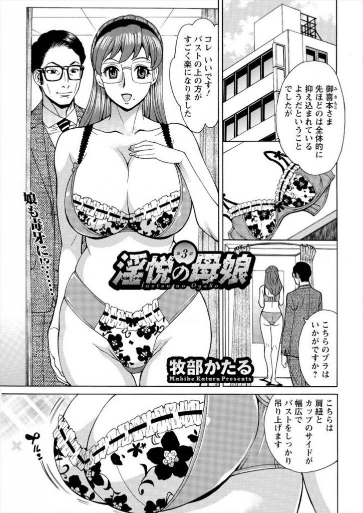 【アダルト漫画】下着の製品モニターでスカウトした巨乳女子大生の聖水を直飲みしてセックス指南!