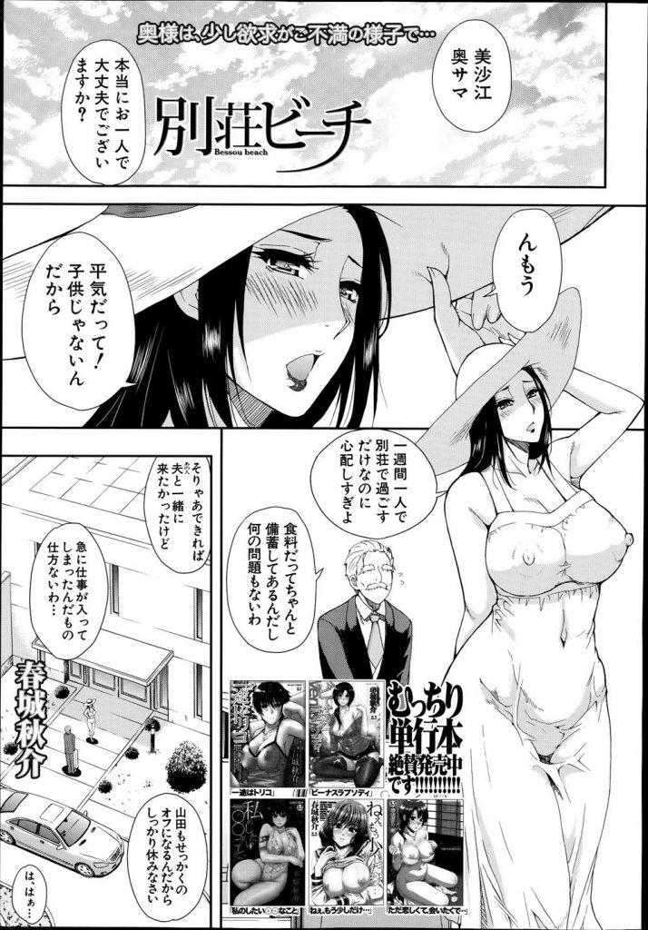 【アダルト漫画】別荘で過ごす奥様が地元の大学生に寝取られてビーチでハメながら亭主と電話!