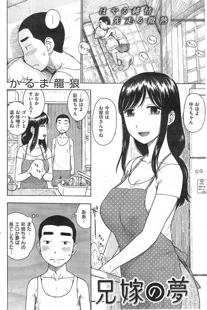 【アダルト漫画】子供が出来ない乳デカ義姉が子種が欲しいとお風呂でパイズリフェラして子宮に種付け!