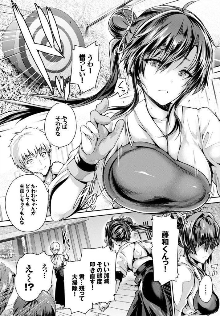 【アダルト漫画】女主将の巨乳が弓の邪魔するのをからかうカレシと練習後の弓道場で純愛初体験!
