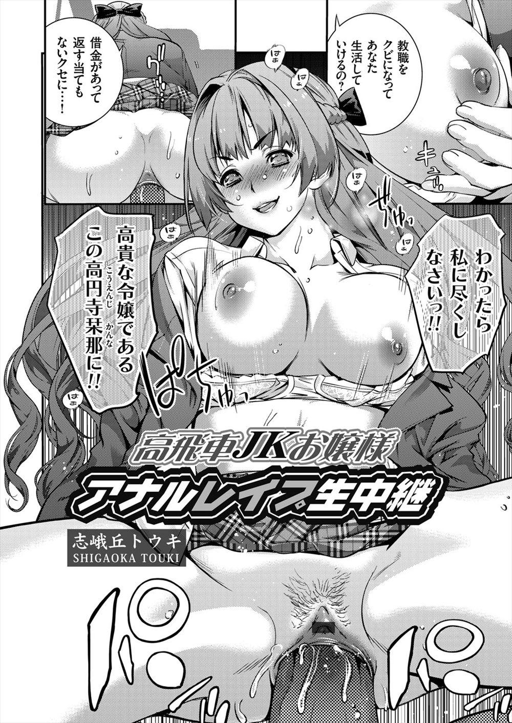 【エッチ漫画】高貴な令嬢のJKお嬢様が借金のかたにご奉仕させてた庶民の男にネット中継で公開AFレイプ!