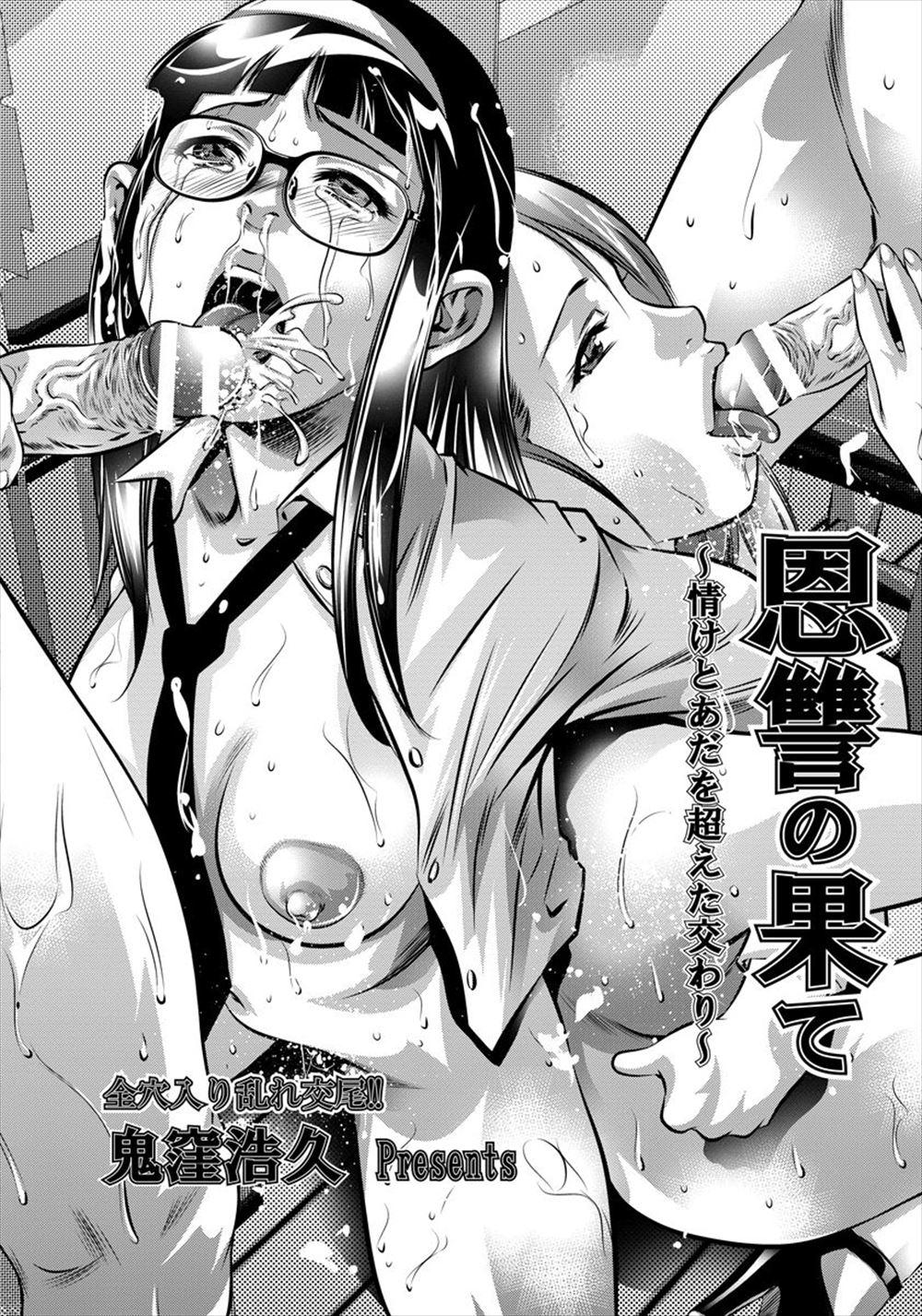 【エッチ漫画】生徒に弱みを握られた女先生が蹂躙され身代わりに優等生を誘い出し集団で強姦される!