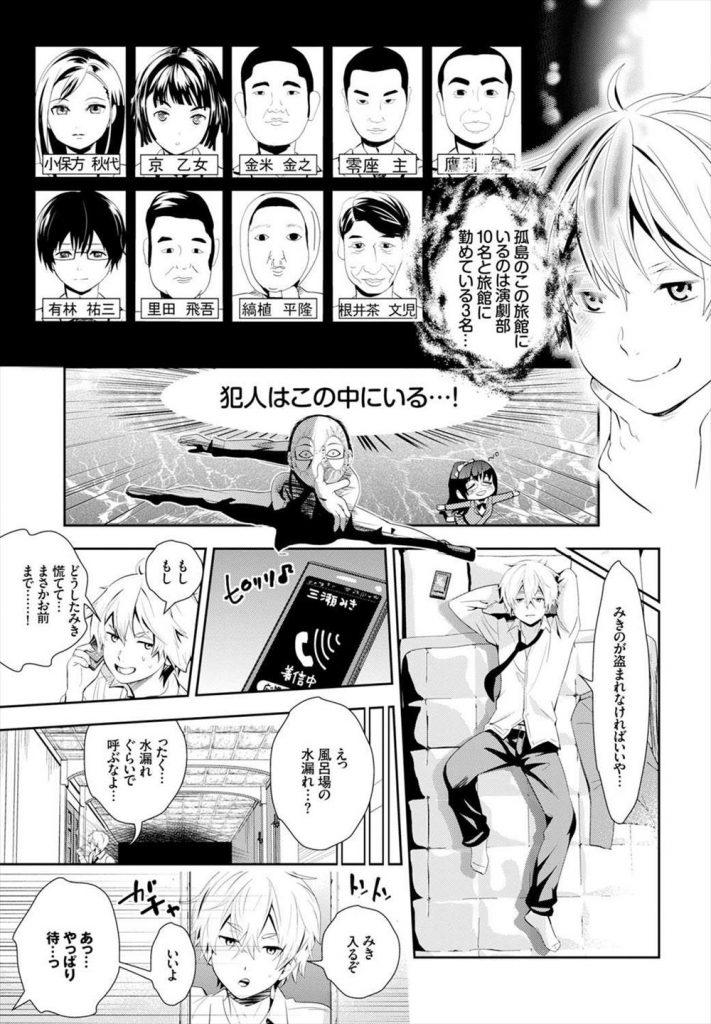 【アダルト漫画】合宿でオフェラ座に来た演劇部の女性メンバーが次々に下着ドロボーされる事件!