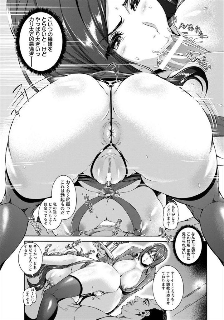 【エッチ漫画】夫の借金で風俗落ちした嫁がオーナーの巨チンでアナル調教されながらヴァギナ鞭打ちアクメ!