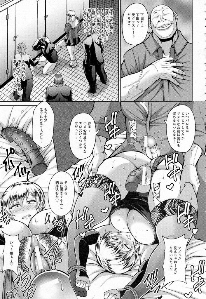 【アダルト漫画】エロボディの性悪セレブ妻を媚薬入り睡眠薬で眠らせ拘束しデカチンで犯すキモ男!