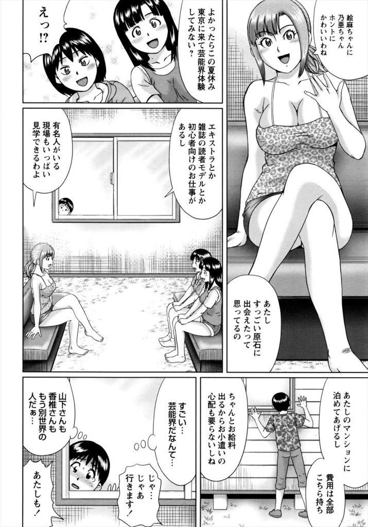 【エロマンガ】JC二人がスカウトされ芸能界入りをエサにドラッグ漬けにされAV男優の神チンポで乱交!