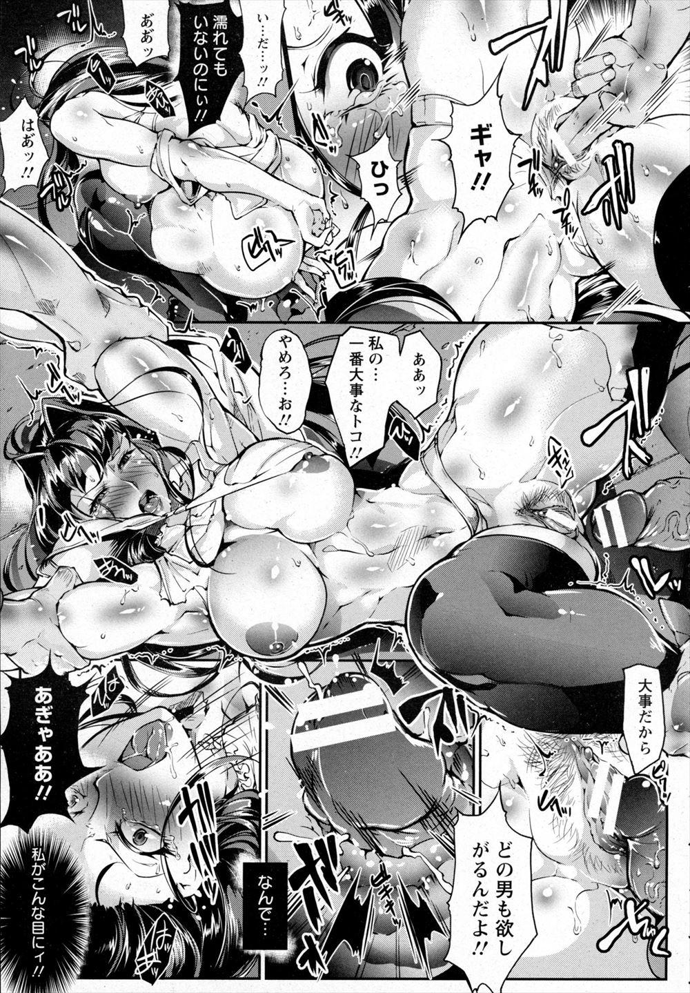【アダルト漫画】町の不良少年達に一目置かれるタバコ屋のお姉さんが殴られ輪姦レイプされる!