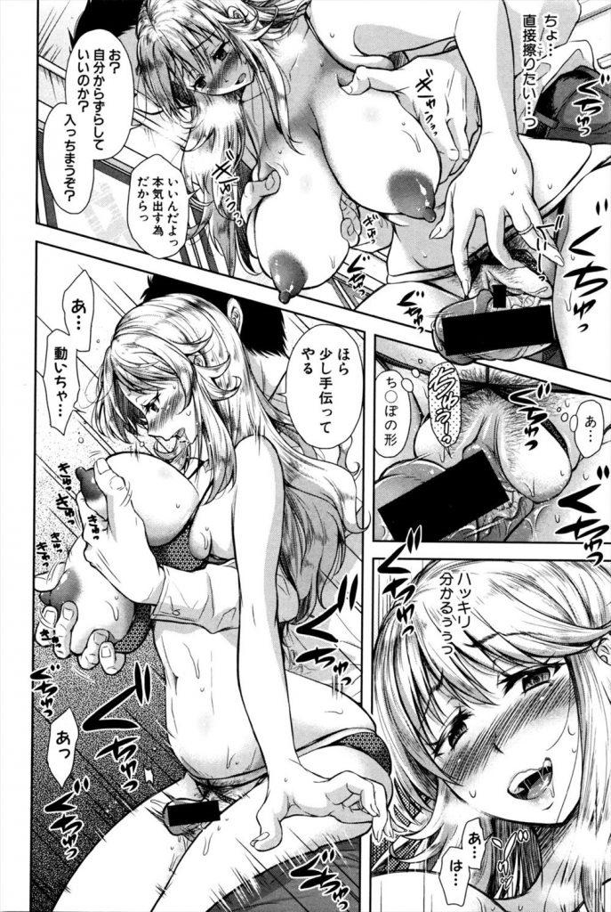 【アダルト漫画】塾の勉強代を本番無しの体で払う金髪ギャル妻が先生のチンポ生ハメして母乳噴出!