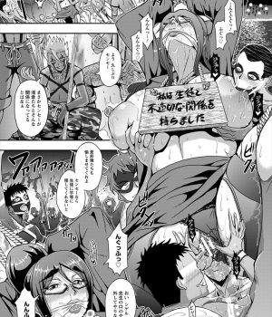 【アダルト漫画】飛行機事故で無人島にたどり着いた爆乳女教師が生徒達に輪姦されザーメン肉便器になる!