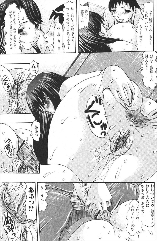 【エッチ漫画】友達のママのむっちりレオタード姿を見て興奮した少年はマッサージで股間を押し付け・・・