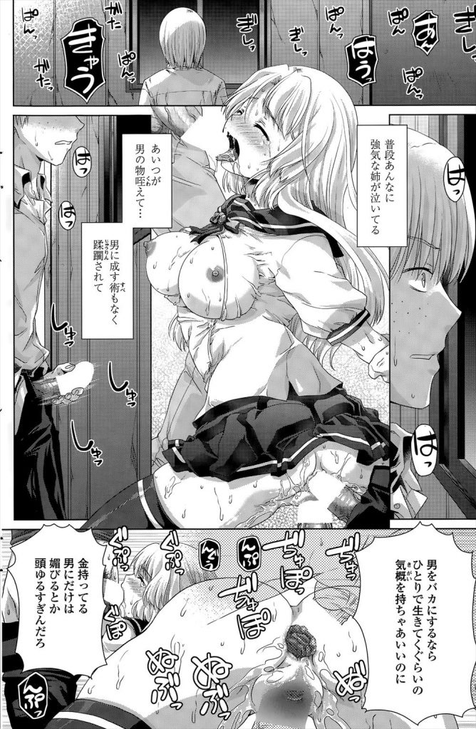 【アダルト漫画】優等生で高飛車なJKの姉が輪姦レイプされセックスの味を知り淫乱な牝豚に堕ちる!