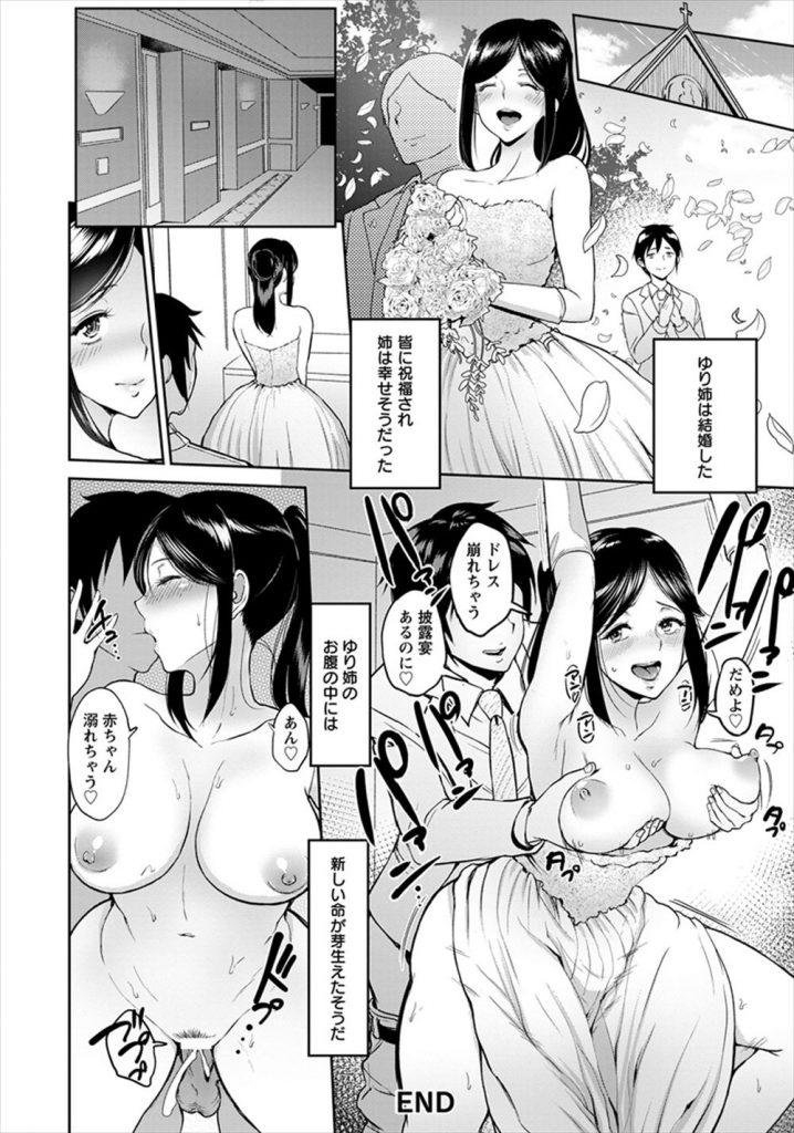 【アダルト漫画】年の離れた姉弟が子供の頃から淫モラルな禁断愛で関係が続いてたが姉が結婚した!