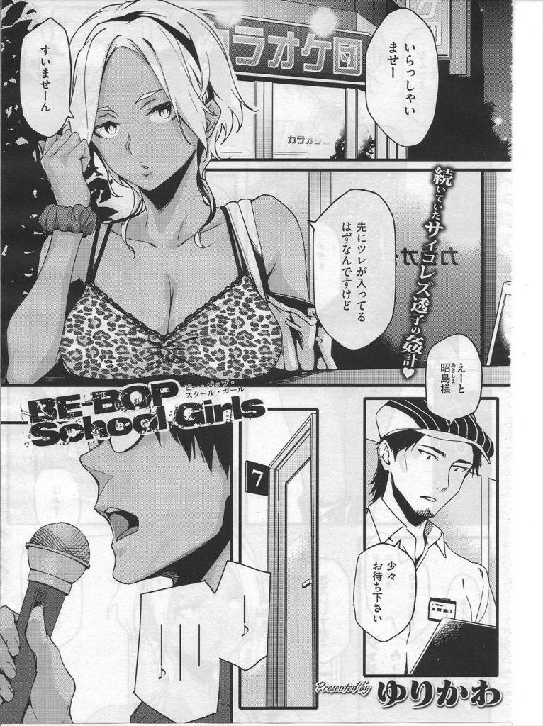 【エロコミック】カラオケボックスに呼びだされた黒ギャルがバックでドアガラス越しに視姦されながらアクメ!