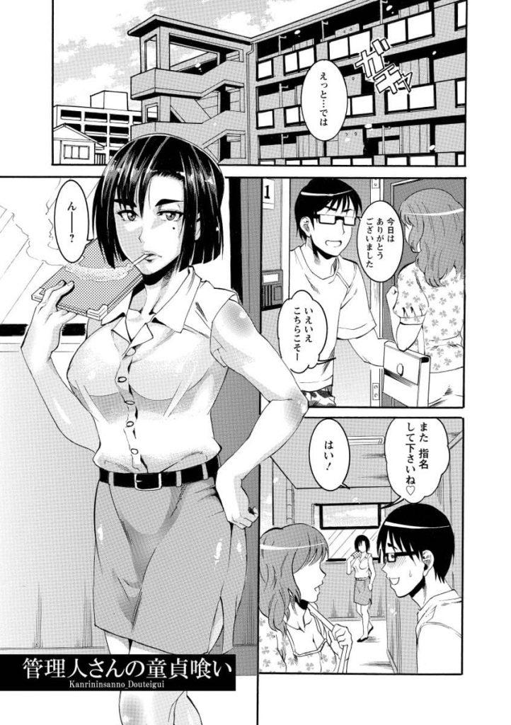 【エロコミック】マンション管理人にデリヘル呼んでるのを見られた男が逆に買春されエロコス熟女で童貞卒業!