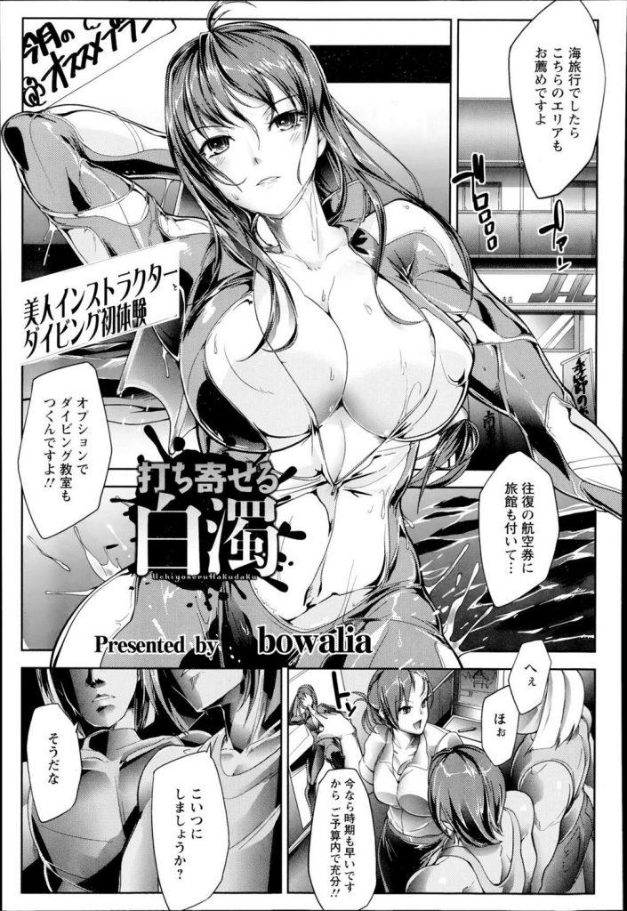【エロコミック】ダイビング教室の美人インストラクターが暴行されウェットスーツを破られ強姦される!