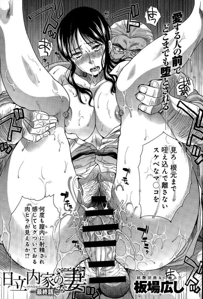 【アダルトコミック】愛する夫の前で義父の肉棒に堕とされていく妻だが激しく勃起する夫と上書きセックス!