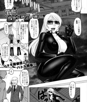 【アダルトコミック】ボディスーツの巨乳女怪盗がショタ探偵団に捕まりムレムレHボディをガキに責められる!