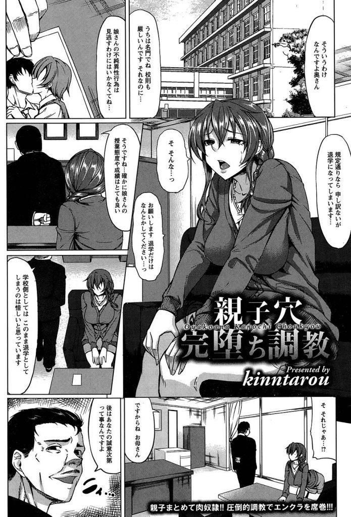 【アダルトコミック】娘の不純異性行為をきっかけに理事長に調教される熟女だが娘も加わり親子丼でメス犬堕ち!