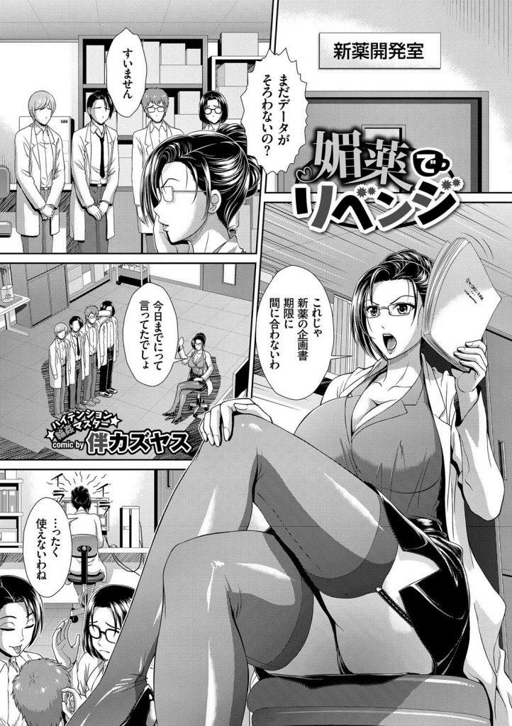 【エッチ漫画】高飛車女の部長のコーヒーに部下達が強力媚薬を盛りこっそり覗いていると汗だくエロオナニー!
