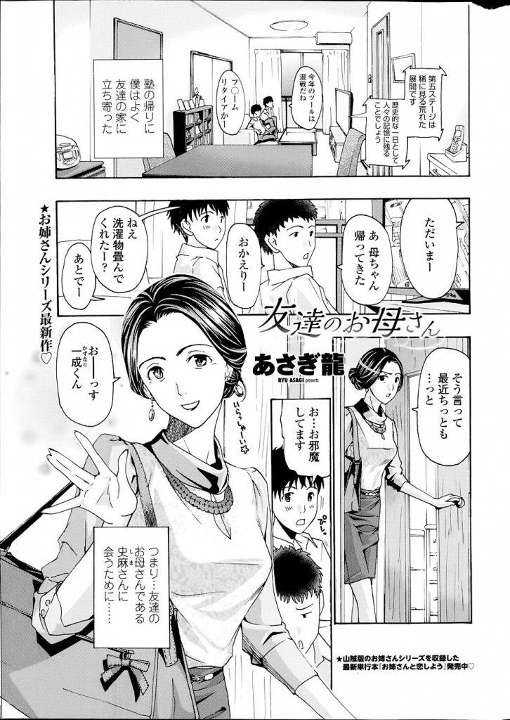 【アダルトコミック】スレンダー美熟女の友達のバツイチ母に思いを寄せる少年が歳の差交際で垂れたオッパイに・・・