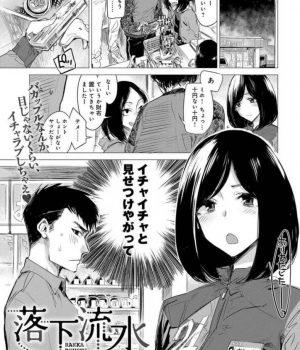 【アダルトコミック】コンビニバイトしてる昔なじみの女子に再会し居酒屋からラブホに泊まっていちゃラブ!