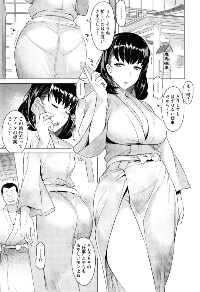 【アダルトコミック】温泉旅館で知り合ったサラリーマン二人組と酒に酔って浮気セックスする浴衣美人奥様!