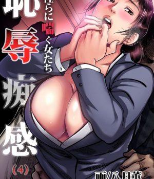 【アダルトコミック】セックスレスで欲求不満の人妻女先生がバスで痴漢され手マンでイカされた姿を動画に撮られ・・・