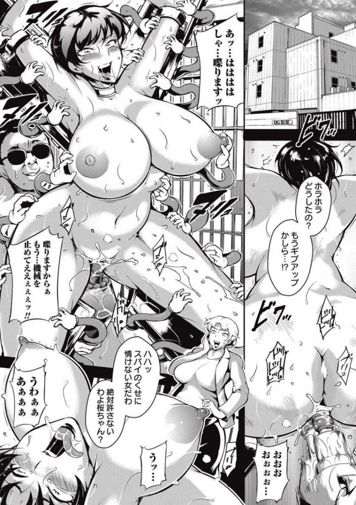 【アダルトコミック】某製薬会社に極秘捜査で潜入したムチムチ女スパイが無数の触手に身体中を弄られ脱法新薬で快楽支配!