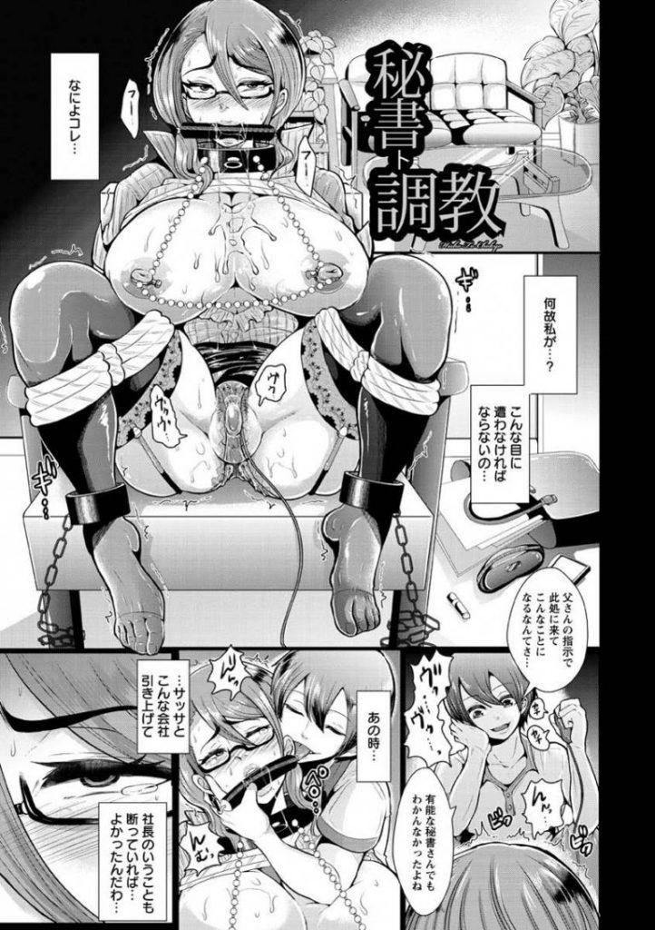 【アダルトコミック】クリをポンプ吸引し輪ゴム固定でメンタム塗られクリ調教で屈辱的な行為に堕ちる美人秘書!