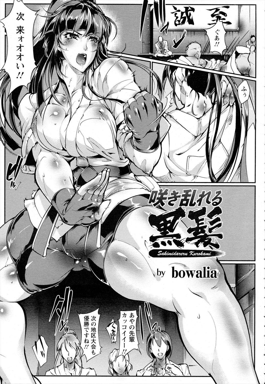 【エロコミック】地区大会優勝候補の美女空手家にバカにされた男が帰り道で暴行し筋肉美ボディを蹂躙!