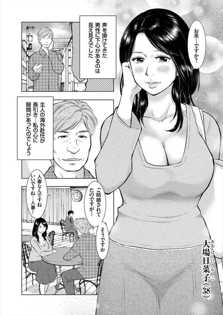 【アダルトコミック】汚される刺激と嬲られる快楽に目覚めたドM性癖人妻が公衆性処理専用の変態メス豚堕ち!