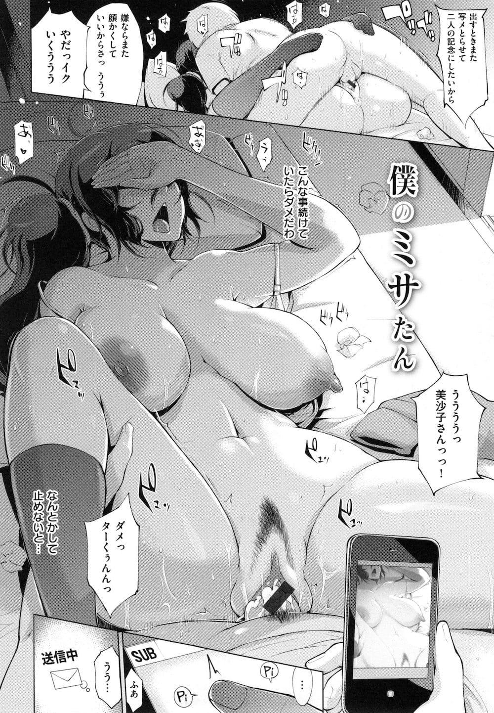 【アダルトコミック】お隣の若者に毎日ネトラレセックスしてる人妻熟女がサイト公開されてるのを知り生ハメライブ!