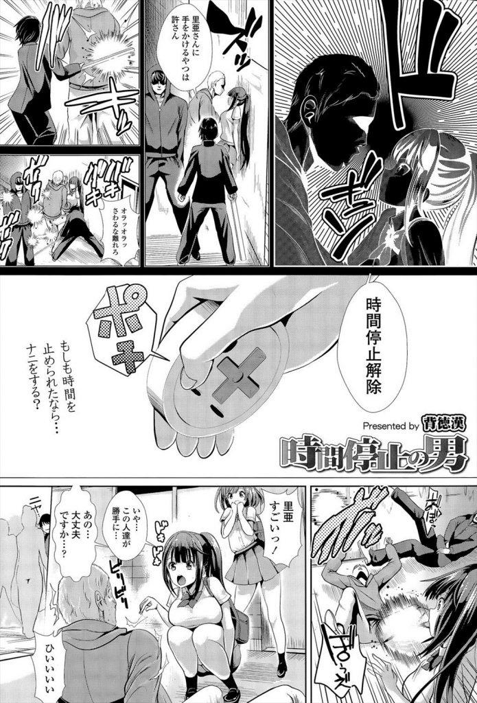 【エロコミック】時間を停止して学校で人気者の女子高生にえっちな悪戯してたゲス野郎がついに生挿入で連続射精!