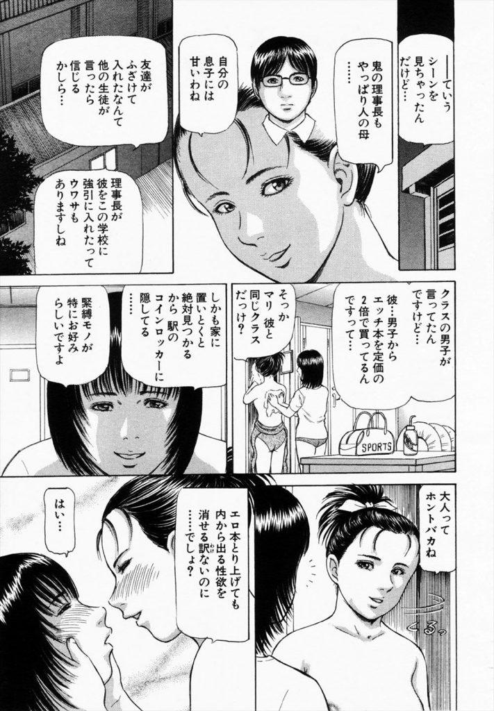 【アダルトコミック】新体操部のJKがレズ行為を厳格な女理事長に見られ緊縛拘束しパンツマスクで息子を呼び出す!