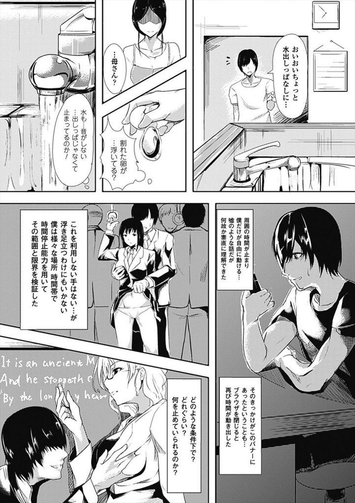 【エロコミック】学校でハブられてるキモオタ高校生が時間を止めてクラスの女子を彼氏の前で犯しまくる!