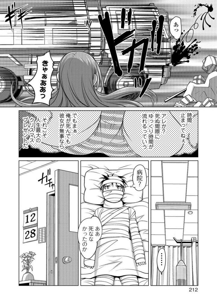【エロコミック】クリスマスの夜に事故に遭い時間停止能力を得たヒキニートが助けたサンタバイト女子に恋をする!