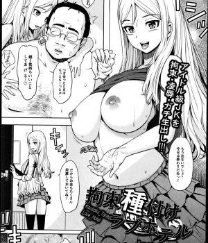 【エロコミック】アイドル級の美形JKが援交で金の持ち逃げを失敗して手錠で拘束されキモオタジジイに生ハメ!