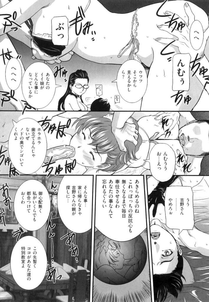 【アダルトコミック】地下室の折檻部屋で息子と彼女を同時調教して従順なオスとメスに仕上げるドS女教師の母親!