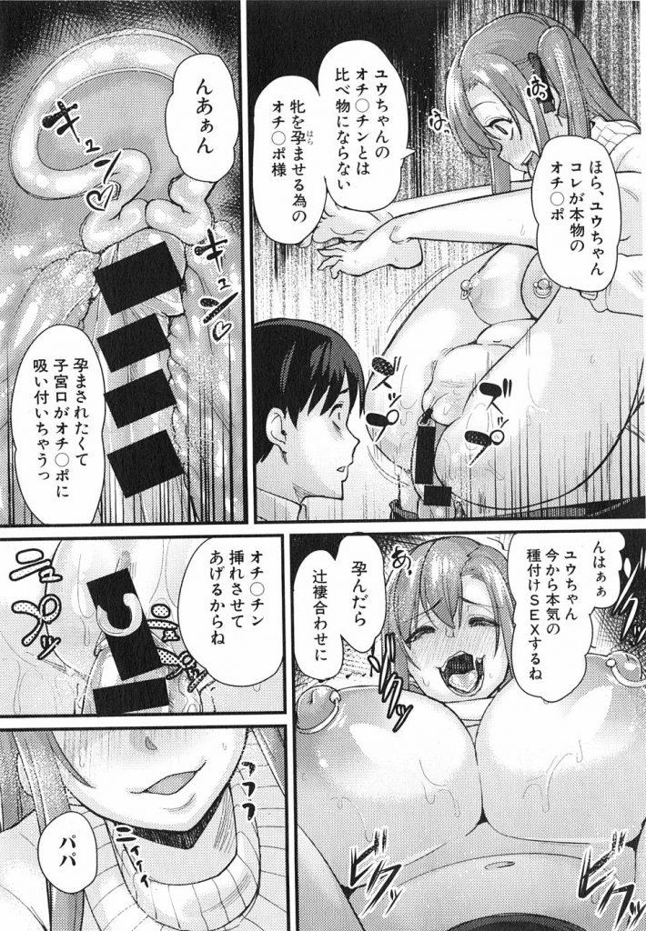 【アダルトコミック】媚薬調教で崩壊寸前の肉体改造された牝豚JKが彼氏に見せつけながら他人棒で受精アクメ!