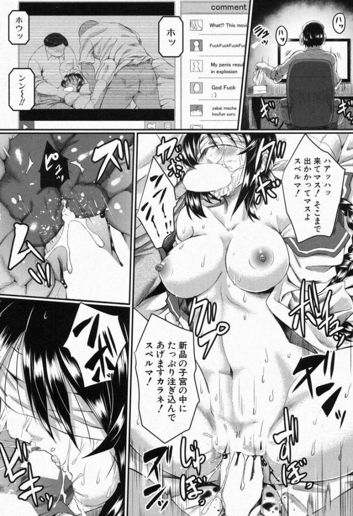 【アダルトコミック】ネットのライブ中継しながら隣の部屋でレイプされてる妹に近親アナルセックスで失禁する兄!