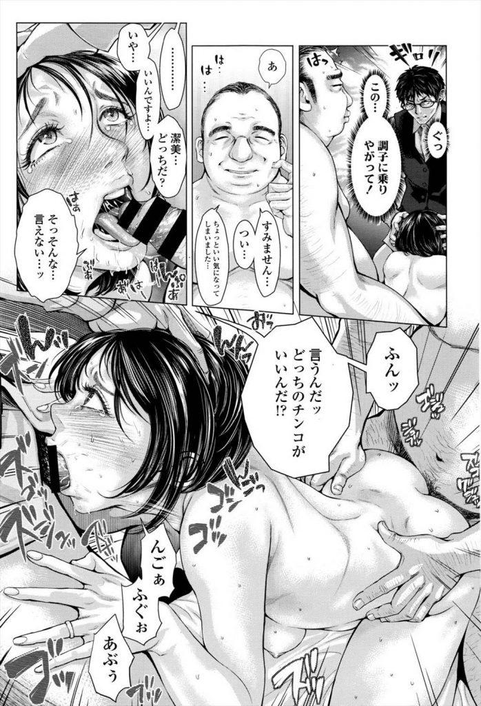 【エロコミック】堅物だった女房を目の前で寝取られヨガリ狂い快感に歪む顔を見て興奮する変態願望を自覚した亭主!