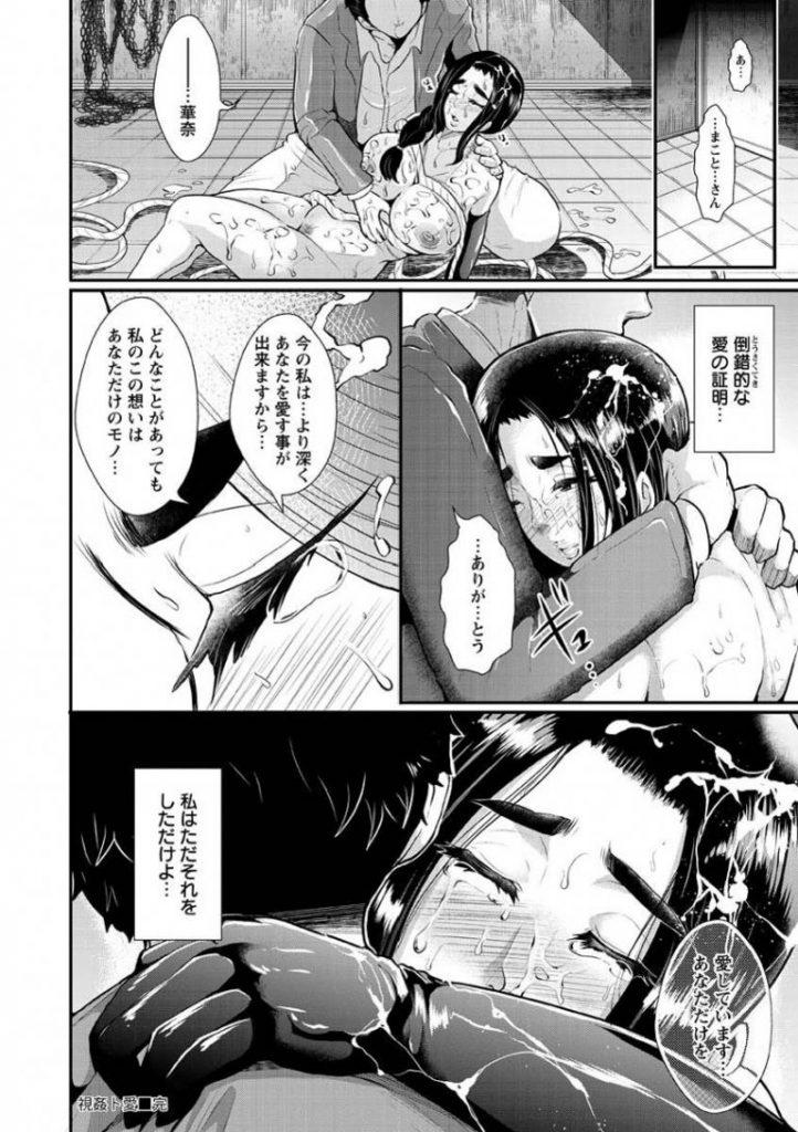 【アダルトコミック】愛する夫の寝取られ願望を叶えお互い違うパートナーと交わり倒錯的な愛を誓う変態夫婦!