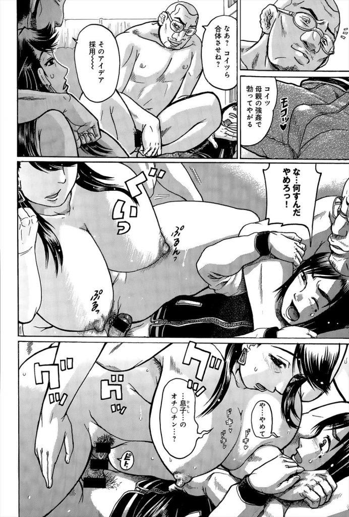 【エロコミック】ケータイ壊した仕返しに実の母親をゲーム仲間に輪姦レイプさせる息子が母子愛に目覚める!