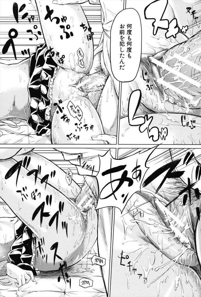【エロコミック】時間を巻き戻す不思議な時計を使ってJCの家出ロリータ少女を犯しては巻き戻しを繰り返す男が・・・