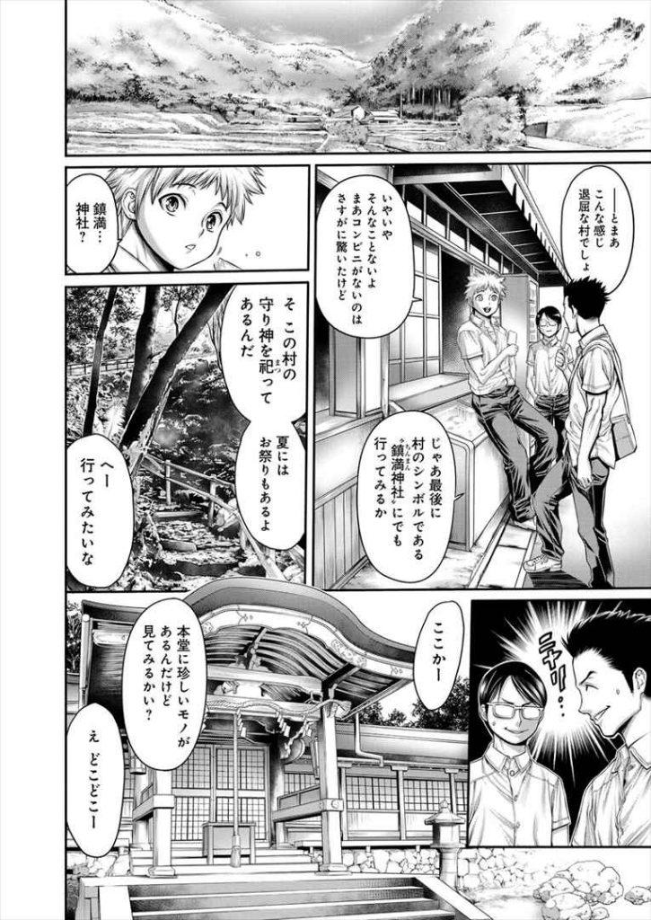 【エロ漫画】田舎の高校に転校してきた少年が村のしきたりで童貞を捧げる生贄に選ばれ同級生の巫女と初体験!