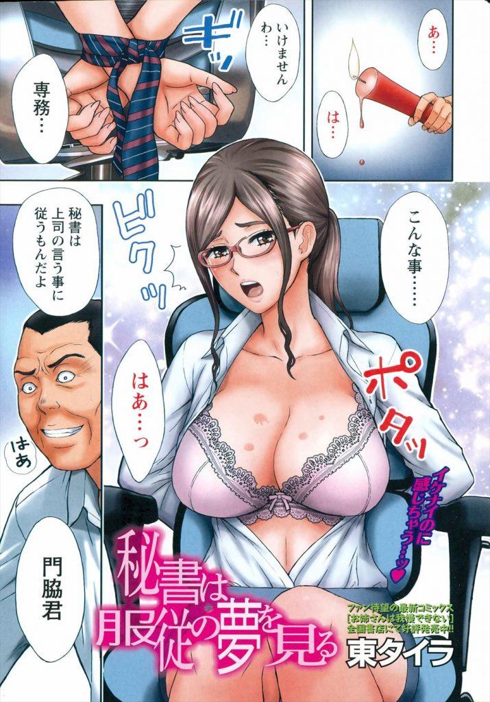 【エロ漫画】社内の空気を引き締める男勝りな秘書が内に秘める服従願望で無理やり犯される妄想で自慰してると…